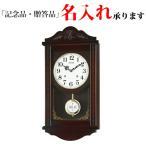 ショッピング時計 リズム時計 振り子クオーツ柱時計 4MJA01RH06 アタシュマンR 送料区分(大)