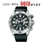 シチズン プロマスター PMD56-3083 マリン 200mダイバー エコ・ドライブ 電波時計 ブラック ウレタンベルト メンズ腕時計 (長期保証5年付)