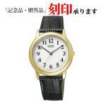 セール 【20%OFF】 CITIZEN 腕時計 国内正規品 送料無料