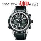シチズン プロマスター PMV65-2272 スカイ エコ・ドライブ 電波時計 ジェットセッター クロノグラフ ブラック カーフレザーベルト メンズ腕時計 (長期保証5年付)