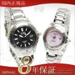 ペアウォッチ シチズン PMA56-2922/PMA56-2832 CITIZEN プロマスター マリン エコドライブ ブラック×ピンク ペア腕時計 (長期保証8年付)
