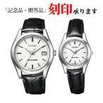 シチズン ザ・シチズン ペアウォッチ AB9000-01A & EB4000-18A The CITIZEN クオーツ腕時計 【長期保証10年付】
