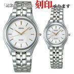 セイコー ペア腕時計 SACL009 & SWDL099 ドルチェ & エクセリーヌ クオーツ ペアウォッチ (長期保証5年付)