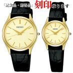セイコー ペア腕時計 SACM150 & SWDL160 ドルチェ & エクセリーヌ クオーツ ペアウォッチ (長期保証5年付)