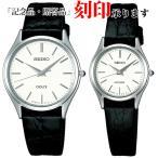 セイコー ペア腕時計 SACM171 & SWDL209 ドルチェ & エクセリーヌ クオーツ ペアウォッチ (長期保証5年付)