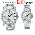 セイコー ペア腕時計 SCJL001 & SRJB013 プルミエ クオーツ時計 ペアウォッチ (長期保証10年付)