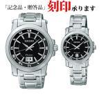セイコー ペア腕時計 SCJL003 & SRJB015 プルミエ クオーツ時計 ペアウォッチ (長期保証10年付)