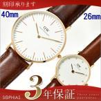 ペアウォッチ ダニエル ウェリントン 0106DW&0900DW(DW00100006)&(DW00100059) 40mm&26mm セントモース ローズ ペア腕時計 (長期保証3年付)