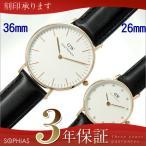 ペアウォッチ ダニエル ウェリントン 0508DW&0901DW (DW00100036)&(DW00100060) 36mm&26mm シェフィールド ローズ ペア腕時計 (長期保証3年付)