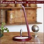 ペンデュラム サンドアート 砂絵 振子 砂の模様