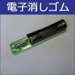 エレキット(elekit) はんだ付け電子工作キット スイッチ付単4×1電池ボックス(電子消しゴム)