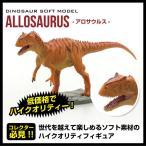 FAVORITE フェバリット 恐竜フィギュア ダイナソー ソフトモデル アロサウルス