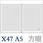 ドイツ製システム手帳 X47専用リフィル リフィール A5 ノート 方眼