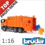 Bruder(ブルーダー)社 ProSeries(プロシリーズ) 03560 SCANIA ゴミ収集車 1/16