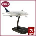 HoganWings ( ホーガンウィングス ) 飛行機模型 5392 B747LCF ドリームリフター ランディングギア スタンド付属  1/1000