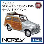 NOREV ノレブ 770117 フィアット FIAT 500C ジャルディニエラ レグノ 1949 オープントップ グレー 1/43