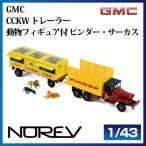 NOREV ノレブ C80601 GMC CCKW トレーラー/動物フィギュア付 ピンダー・サーカス 1/43