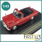 First43 ファースト43 ミニカー F43017 トヨタ パブリカ コンバーチブル 1964 レッド 幌無し 1/43