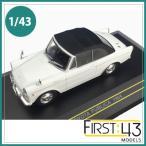First43 ファースト43 ミニカー F43018 トヨタ パブリカ コンバーチブル 1964 ホワイト 幌付き 1/43