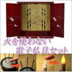 漆器ミニ仏壇 やまと 大 電子線香器 ローソクセット