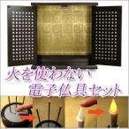 漆器ミニ仏壇 メタリックブラック 小 電子線香器 ローソクセット