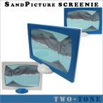 サンドピクチャー スクリーニ ツートン マリン ブルー&ホワイト 置き型砂絵 11×16cm