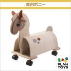 木のおもちゃ Plantoys 3473 乗用ポニー キャスター付乗り物 馬