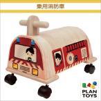 木のおもちゃ Plantoys 3474 乗用消防車 キャスター付乗り物 消防車