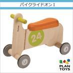 木のおもちゃ Plantoys 3476 バイクライドオン I キャスター付乗り物 バイク