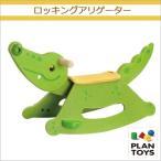 木のおもちゃ Plantoys 3609 ロッキングアリゲーター 木馬 ワニの乗り物