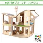 <プラントイ> 木のおもちゃ Plantoys 7156 家具付きグリーンドールハウス ごっこ遊び 人形遊び ミニチュア家具