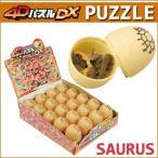 恐竜の立体パズル 4Dパズル ザウルス DX 20個セット