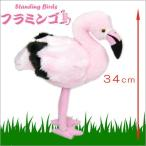 ぬいぐるみ スタンディングバード フラミンゴ 鳥のヌイグルミ スタンディングフラミンゴ