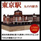木製建築模型キット <ウッディジョー> 1/350 東京駅 丸の内駅舎