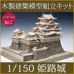 木製模型キット<ウッディジョー> 1/150 姫路城