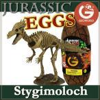 ジオワールド社 恐竜フィギュア ジュラシックエッグ 恐竜組み立てキット スティギモロク