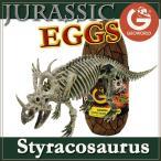 ジオワールド社 恐竜フィギュア ジュラシックエッグ 恐竜組み立てキット スティラコサウルス