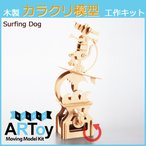 組立式木製カラクリ模型工作キット アートイ artoy ワンちゃんのサーフィン