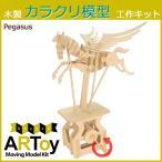 組立式木製カラクリ模型工作キット アートイ artoy 天空を羽ばたくペガサス