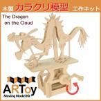 組立式木製カラクリ模型工作キット アートイ artoy 雲を駆け登るドラゴン