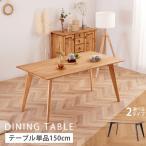 ダイニング テーブル 単品 オーク 150 無垢 北欧 おしゃれ モダン カフェ オフィステーブル 高級 ウォールナット 4人 シンプル 食卓 天然板 カインドA