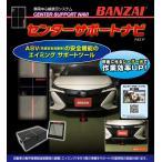 Yahoo!CarParts SORA【新商品!】BANZAI CSN-3A センターサポートナビ本体 新品