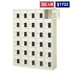日本製 シューズボックス 30人用 鍵なし 5列6段 扉付 窓付 スチール製 下駄箱 シューズロッカー シューズラック オフィス家具 完成品 法人様限定