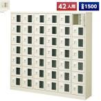 日本製 シューズボックス 42人用 鍵付 6列7段 扉付 窓付 スチール製 下駄箱 シューズロッカー シューズラック オフィス家具 完成品 法人様限定