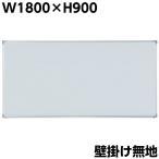 無地 壁掛け ホワイトボード W1800×H900 マグネット+イレイサー付き 粉受け付き 掲示板 スチール オフィス家具