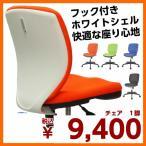 オフィスチェア ホワイトシェル フック付き 肘なし 4色 デスクチェア 事務椅子 OAチェア ロッキング キャスター付き オフィス家具