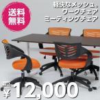 コンパクトサイズ ワークチェア 4色 デスクチェア 事務椅子 オフィスチェアー ミーティングチェア OAチェア ロッキング キャスター付き オフィス家具