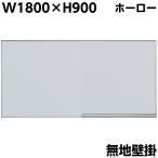 日本製 ホーロー 無地 壁掛け ホワイトボード W1800×H900 マグネット+イレイサー付き 粉受け付き 掲示板 オフィス家具