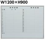 日本製 ホーロー 月予定 壁掛け ホワイトボード W1200×H900 マグネット+イレイサー付き 粉受け付き 掲示板 予定表 月予定表 オフィス家具