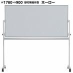 日本製 ホーロー 無地 片面 脚付き ホワイトボード W1800×H900 マグネット+イレイサー付き 粉受け付き 掲示板 オフィス家具